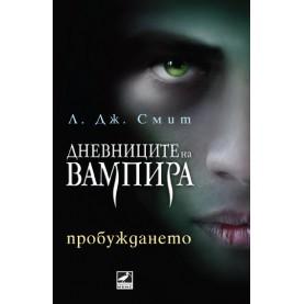 Дневниците на вампира: Пробуждането /книга 1/