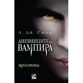 Дневниците на Вампира: Яростта /книга 3/