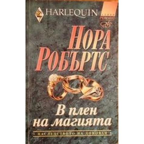 В плен на магията Нора Робъртс Любовни романи
