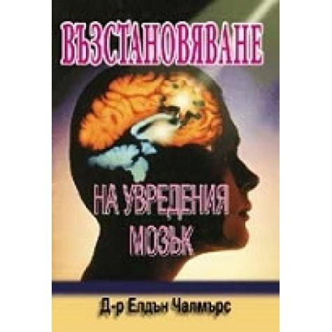 Възстановяване на увредения мозък Д-р Елдън Чалмърс Психология