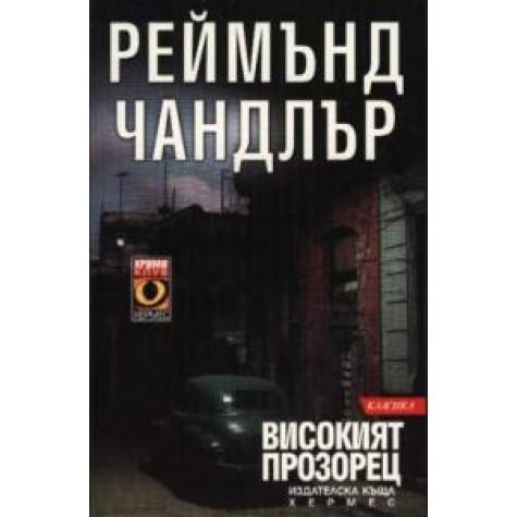 Висoкият прoзoрeц Рeймънд Чaндлър Криминални романи