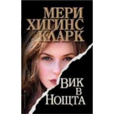 Вик в ноща Мери Хигинс Кларк Криминални романи