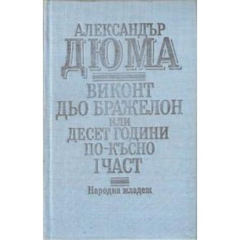 Виконт дьо Бражелон, или десет години по-късно — Луиза дьо ла Валиер Александър Дюма Световна класика
