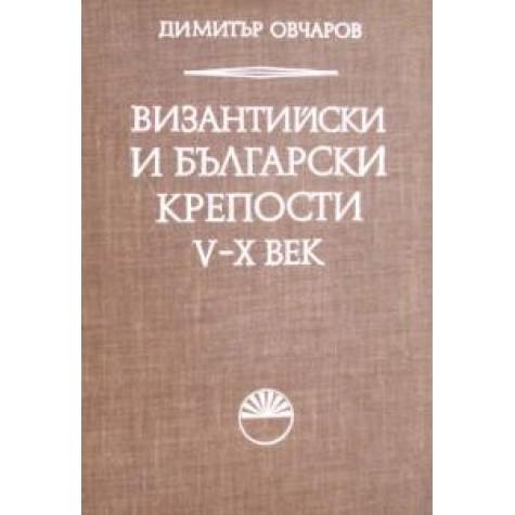 Византийски и български крепости V-Х век Димитър Овчаров История