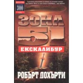 Зона 51 - Ескалибур